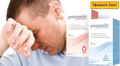 proctosolin можно купить в аптеке