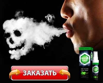 Заказать Smoke Out на официальном сайте.
