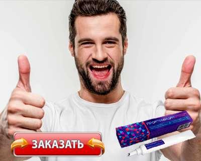 Заказать Проктомицин на официальном сайте.