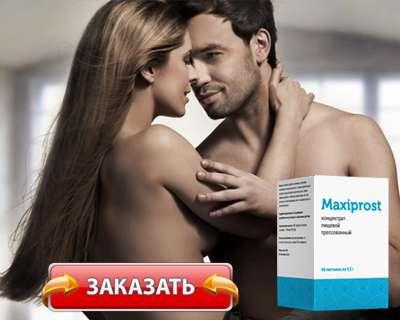 Концентрат Максипрост купить по доступной цене.